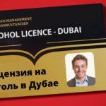 Лицензия на алкоголь в Дубае