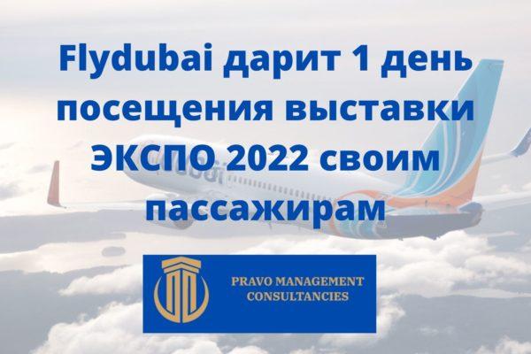 flydubai и экспо 2022