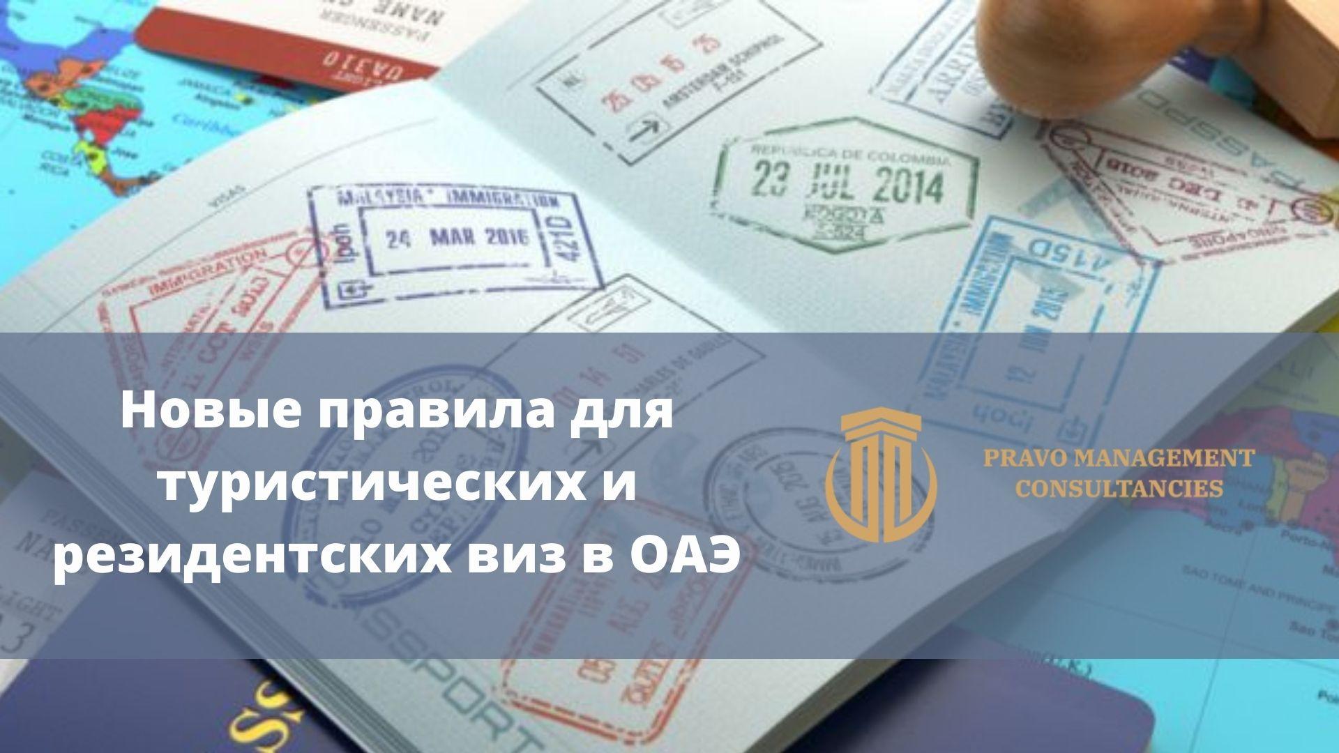 Новые правила для туристических и резидентских виз в ОАЭ