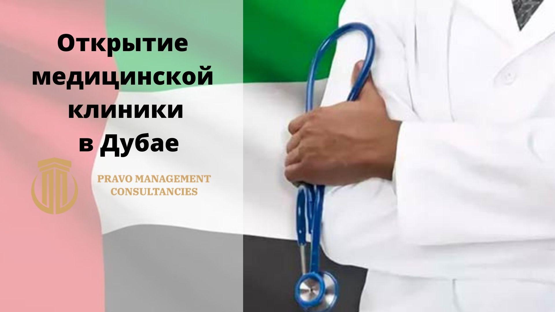 Открытие медицинской клиники в Дубае