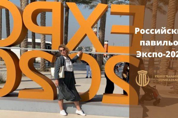 """Российский павильон открылся на """"Экспо-2020"""" в Дубае"""