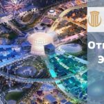 ЭКСПО 2020 Дубай