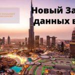 Закон базы данных в ОАЭ